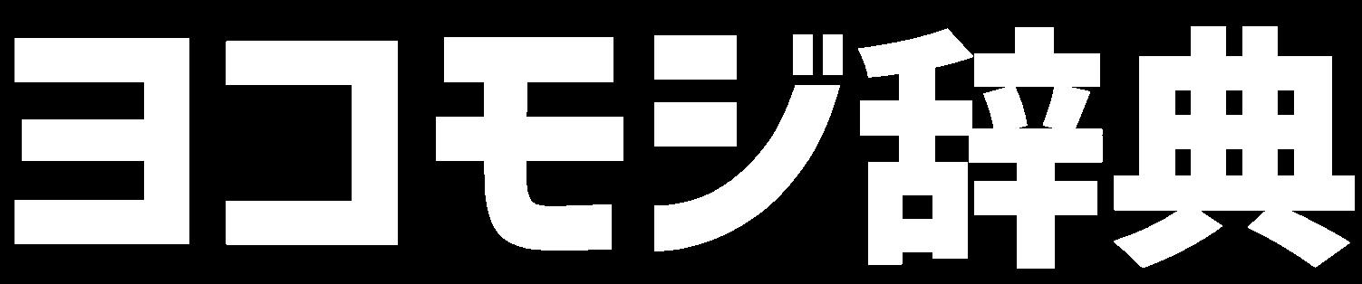 ヨコモジ辞典